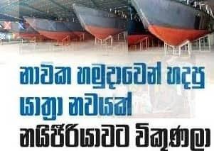 Sri Lanka Navy earn foreign exchange
