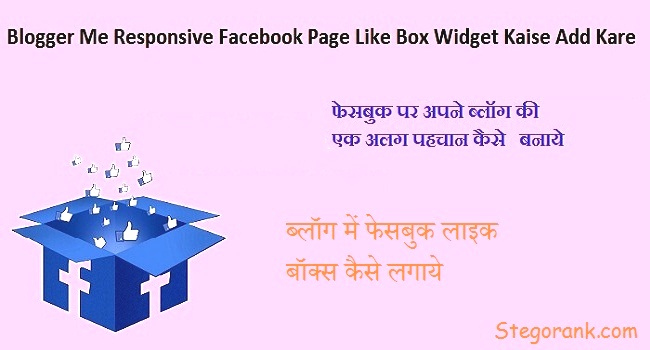 blog me facebook like box kaise add kare, blog me facebook like box kaise lagaye, blog me like box kaise lagaye