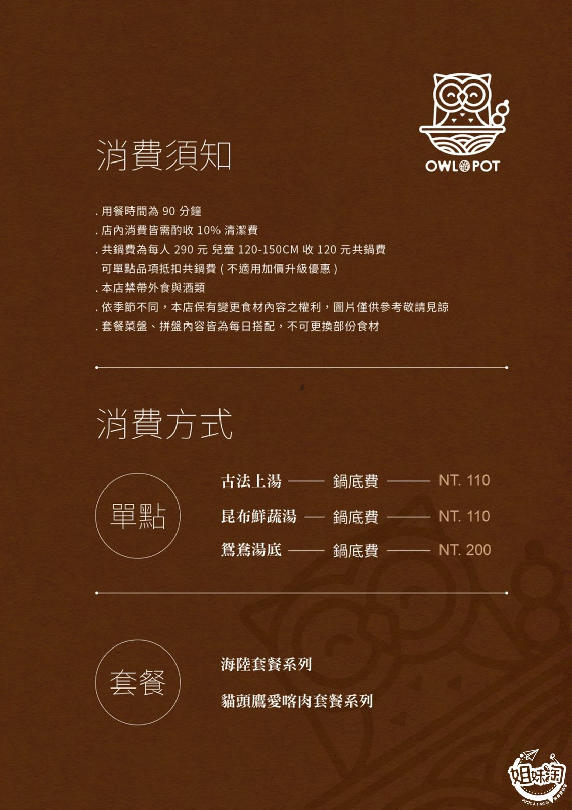 火鍋 雞湯 高雄 美食 推薦 貓頭鷹鍋物 鳳山區 獨家