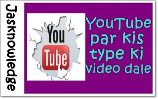 YouTube par kis tarah ki video upload kare