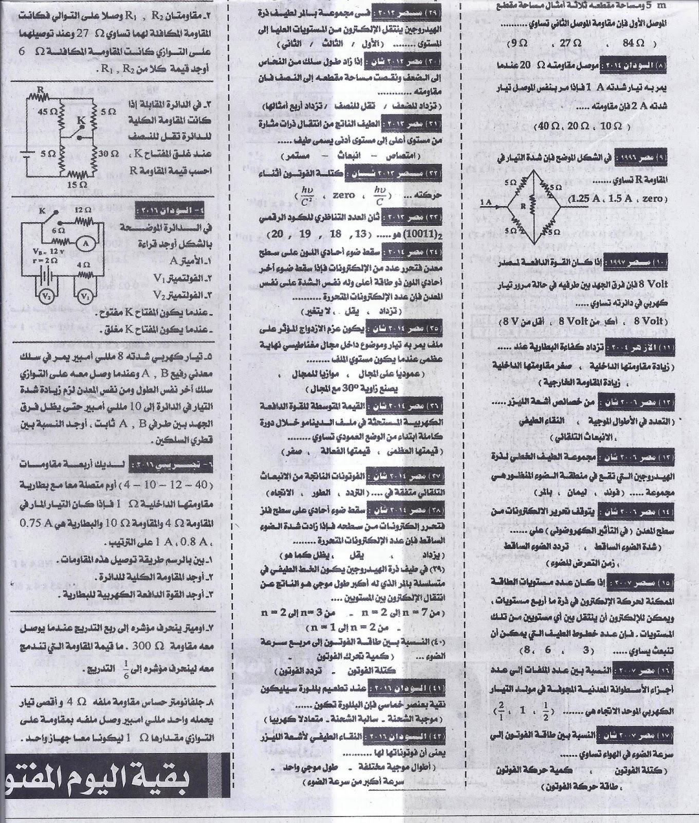 اهم مسائل الفيزياء + اهم أسئلة الاختيار من متعدد للثانوية العامة 2016 .. ملحق الجمهورية التعليمى 8