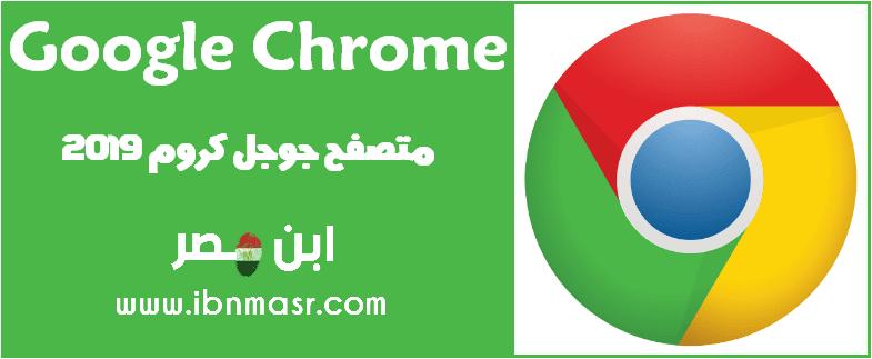 Google Chrome 2021