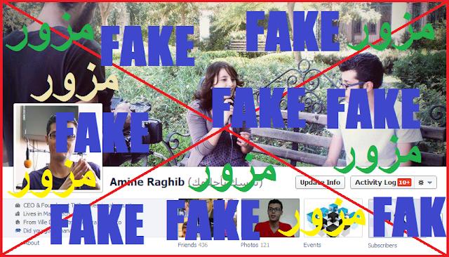 بروفايل فيسبوك وهمي