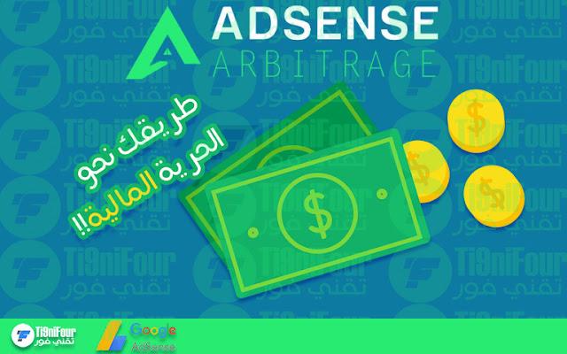 شرح adsense arbitrage وكيف تربح منه ؟ أسرار يجب عليك معرفتها