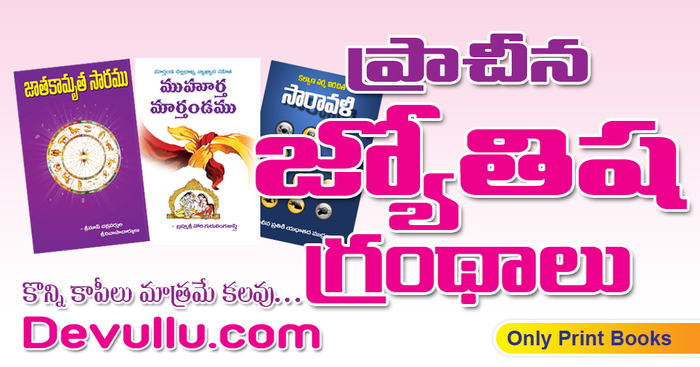 Prachina Jyothisha Grandhalu | Old Astrology Books in Telugu, Jaimini, Muhurtha Marthandam, MohanPublications, BhaktiBooks, BhaktiPustakalu, Devullu