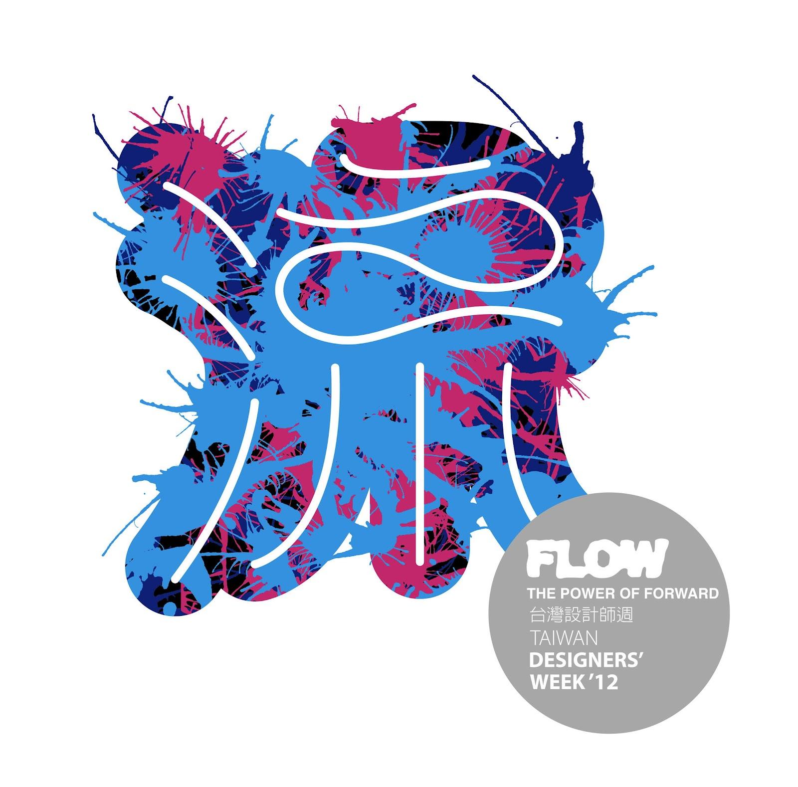 c+: 2012臺灣設計師週 《FLOW》