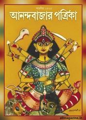 Sharadiya Anandabazar Patrika 2018