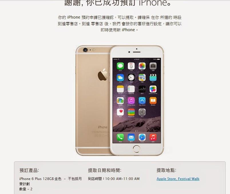 iphone 6s plus 回收價,先達 iphone 6s 回收價,最新Iphone6sbot 預約神器,iphone 6s plus bot 下載: 10月31號又抽到.搶購iphone6 ...