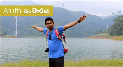 http://www.aluth.com/2017/04/maskeliya-aluth-travel-15.html