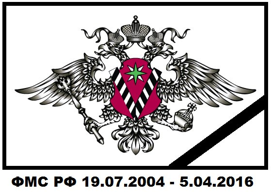 ФМС РФ ликвидировано