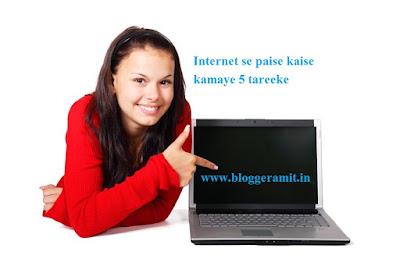 Internet se paise kaise kamaye 5 tareeke bloggeramit