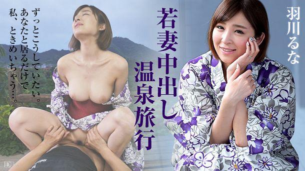 Runa Hanekawa 羽川るな - 100615 989