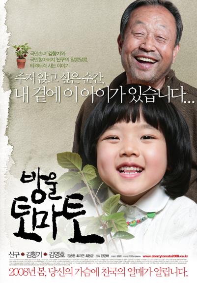 Xem Phim Cà Chua Bi 2008