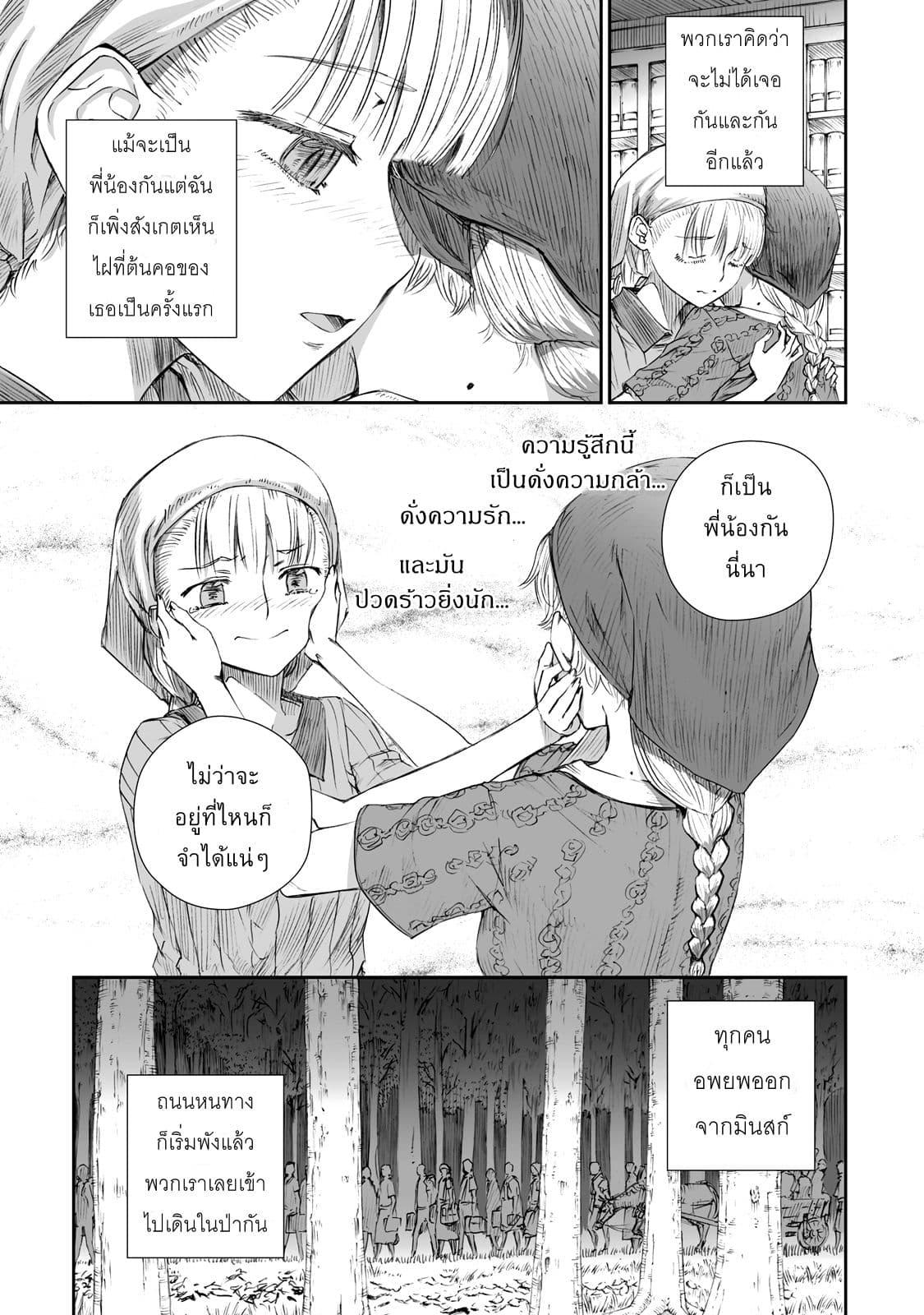 อ่านการ์ตูน Senso wa onna no kao o shite inai ตอนที่ 2 หน้าที่ 3