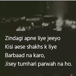 जिंदगी अपने लिए जिओ sad sahyri in hindi