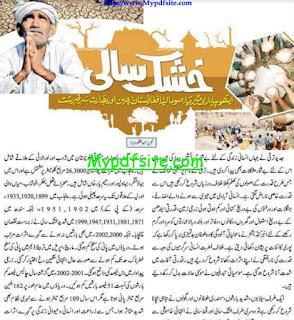 Khushk Sali Special Report