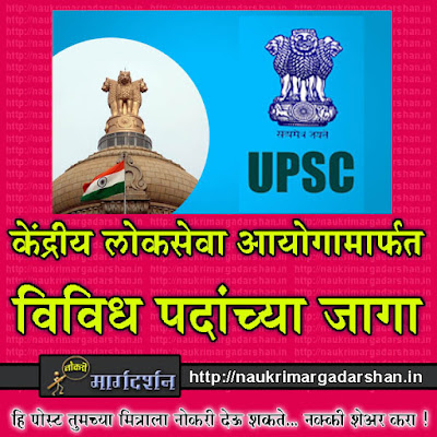 upsc vacancy, upsc recruitment, union public service commission recruitment