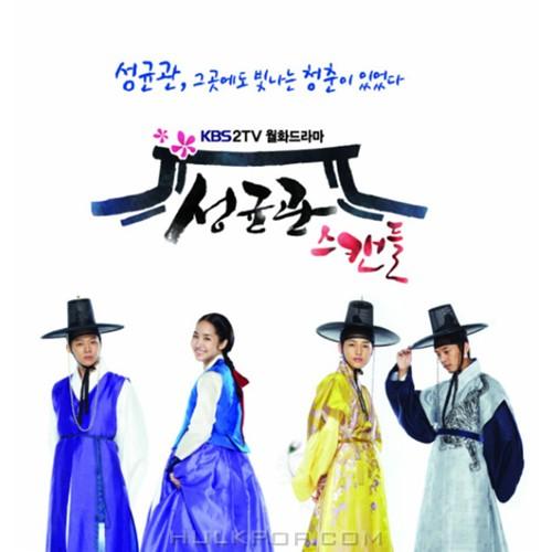 Various Artists – Sungkyunkwan Scandal OST (ITUNES PLUS AAC M4A)