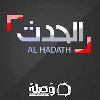 قناة العربية الحدث مباشر