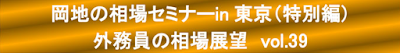 https://www.okachi.jp/seminar/detail20190202t.php