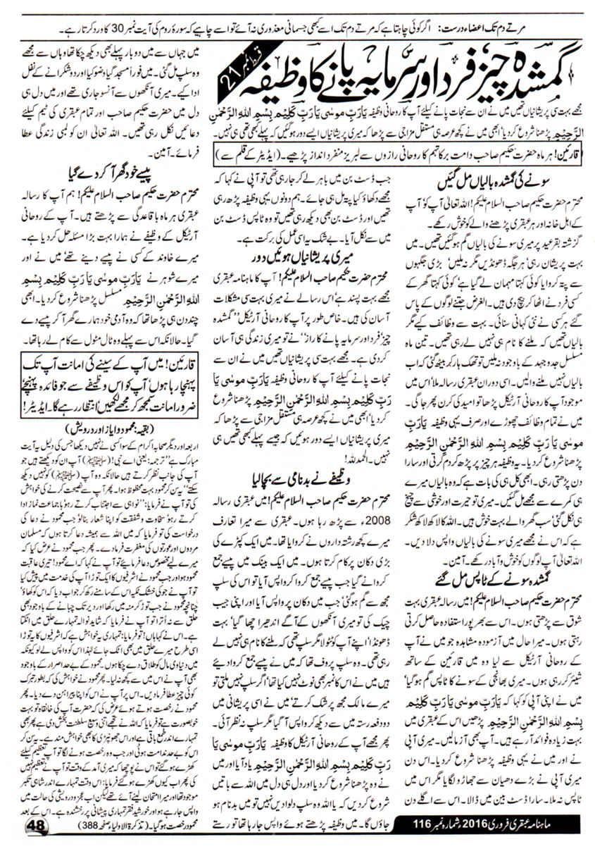 Page 48 Ubqari Magazine February 2016