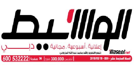 جريدة الوسيط دبي وظائف 19/5/2018