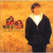 Zhang Yusheng (张雨生) - Da Hai (大海)