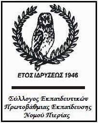 ΣΥΛΛΟΓΟΣ ΕΚΠΑΙΔΕΥΤΙΚΩΝ Π.Ε. Ν. ΠΙΕΡΙΑΣ - ΑΙΜΟΔΟΣΙΑ