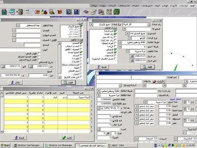 تحميل برنامج المحاسبة العربي مجانا