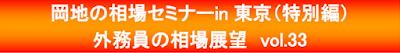 https://www.okachi.jp/seminar/detail20180825t.php