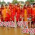 Srabana yatra | bol bom place in odisha