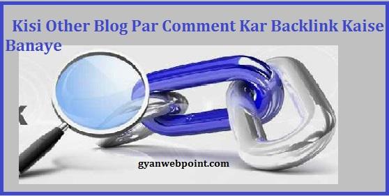 Backlink-Kaise-Banaye