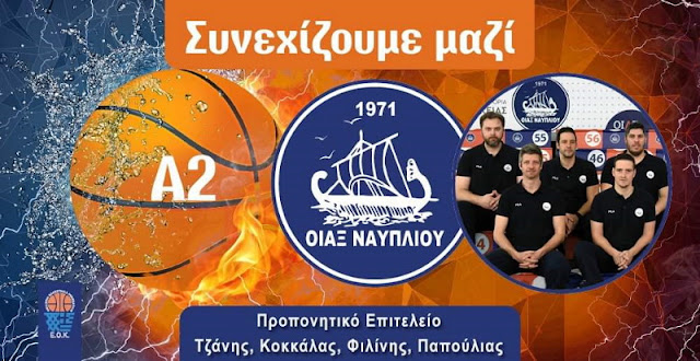To προπονητικό επιτελείο του Οίακα Ναυπλίου ανανέωσε την  συνεργασία του