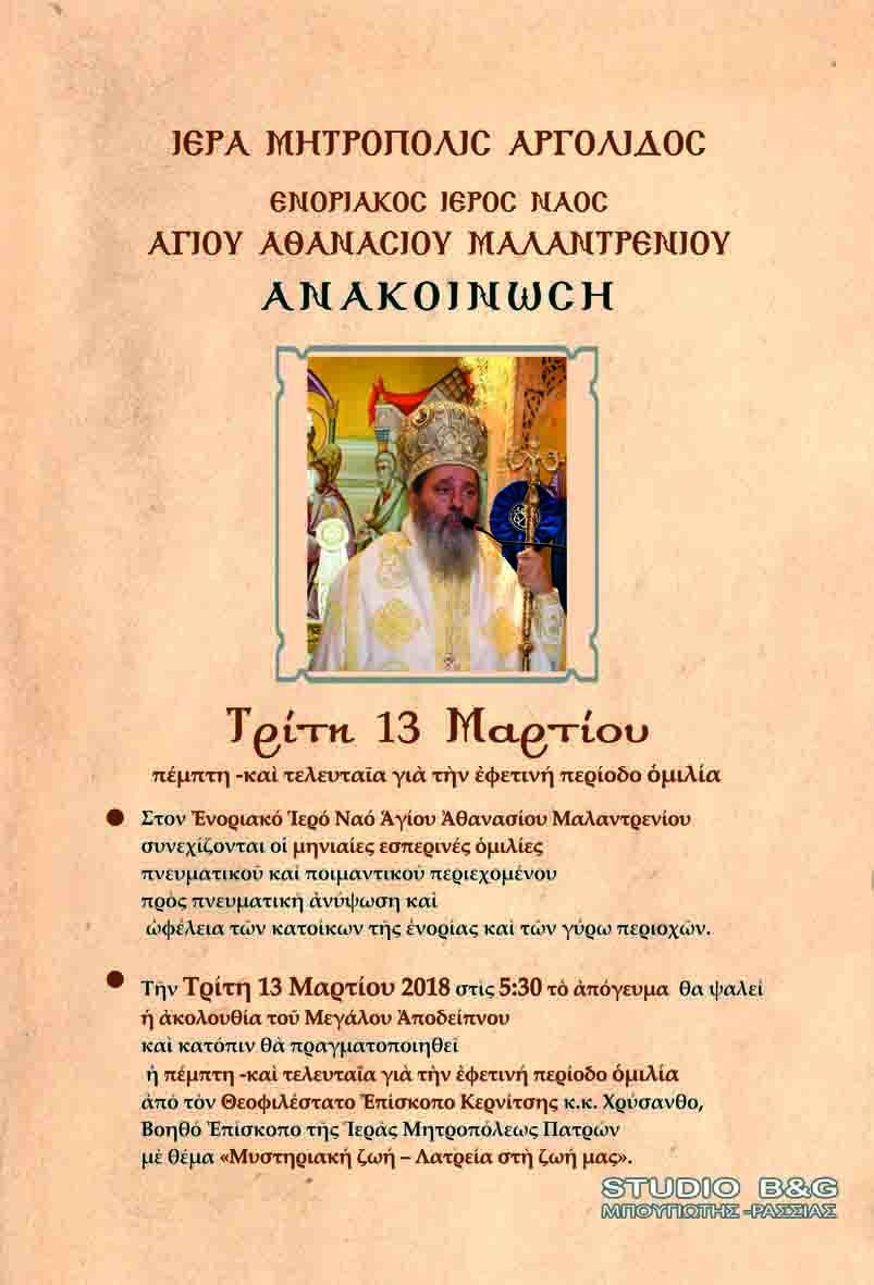 Συνεχίζονται οι Πνευματικές Συνάξεις στο Μαλαντρένι Αργολίδος