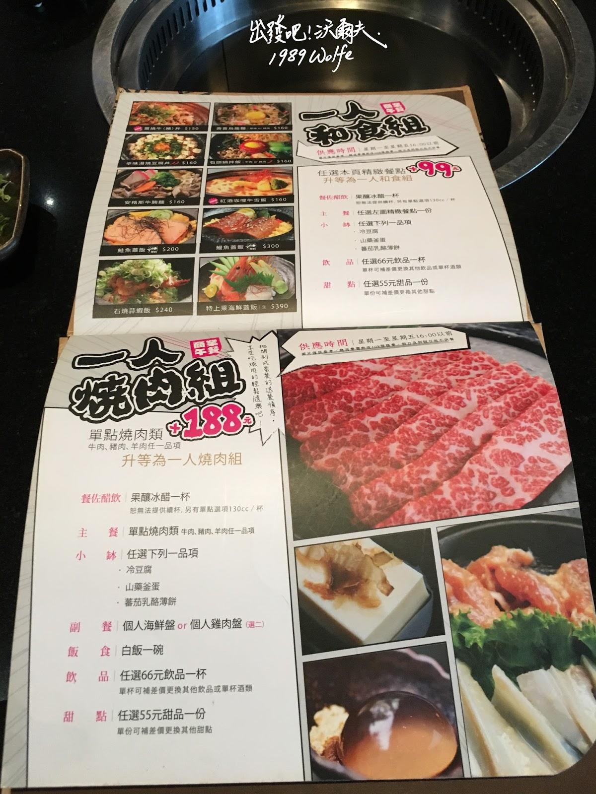 臺南美食 | 碳佐麻里精品燒肉 (府前店) - 出發吧! 沃爾夫.