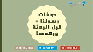 الدرس الثالث : صفات رسولنا صلى الله عليه وسلم قبل البعثة وبعدها