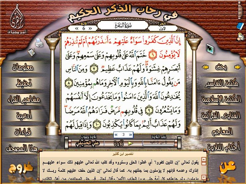 تحميل المصحف الشريف الالكترونى كامل تلاوة القرآن الكريم صوت