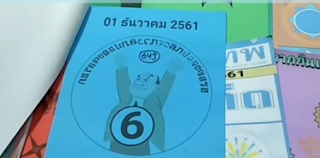 Thailand Lottery VIP Guidelines For 30-12-2018 | Closing End result