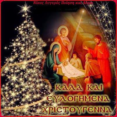 Καλά Χριστούγεννα αγαπημένοι αναγνώστες του «Σοφία Ντρέκου / Νίκος Λυγερός Λόγοι».