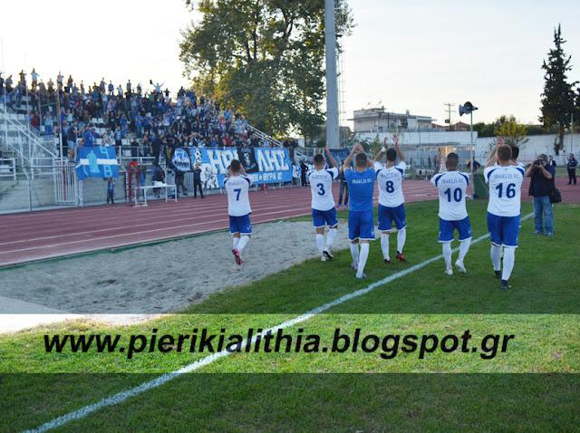 Πιερικός - Ηρακλής Θεσσαλονίκης : 0-1. (Σε λίγο το ρεπορτάζ)