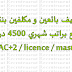 توظيف بائعين و مكلفين بنقط البيع براتب شهري 4500 درهم BAC+2 / licence / master