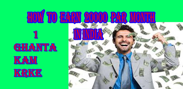 how to earn 20000 par month in india || by tecky group ||
