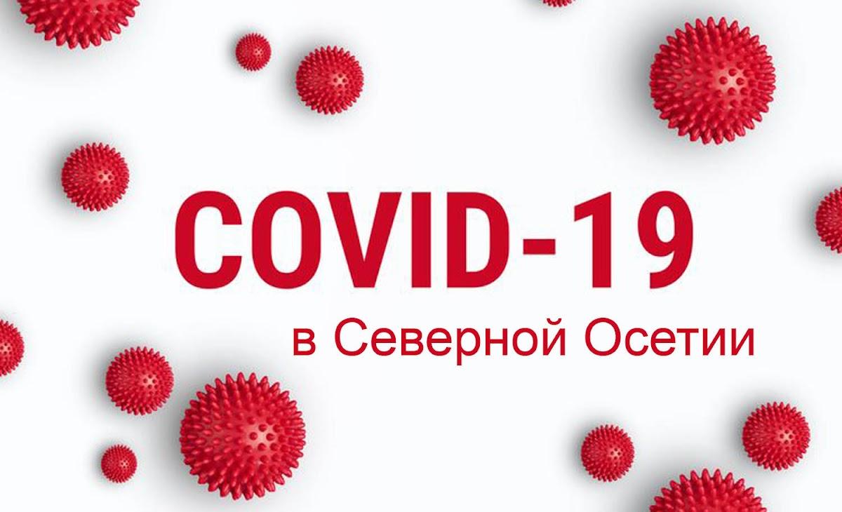 Коронавирус в Северной Осетии