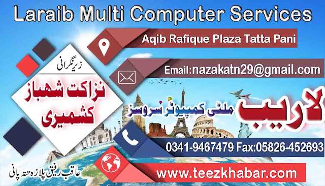 visiting card, v card, computer, multi computer services, tatta pani, visiting card template,