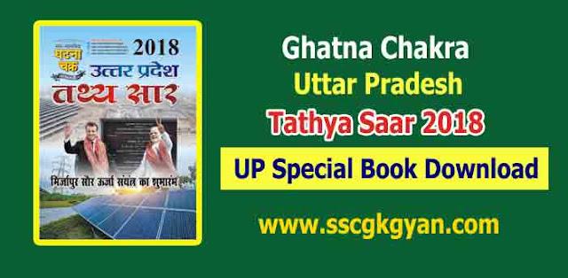 Ghatna Chakra Uttar Pradesh Tathya Saar 2018 PDF Book