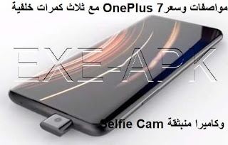 مواصفات وسعرOnePlus 7 مع ثلاث كمرات خلفية وكاميرا منبثقة Selfie Cam