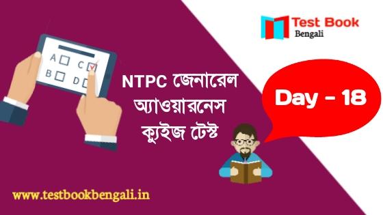 . NTPC GK Question  Bengali