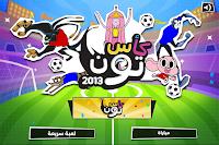 لعبة كأس تون 2015
