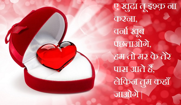 A khuda tu ishq na karna - Love Shayari
