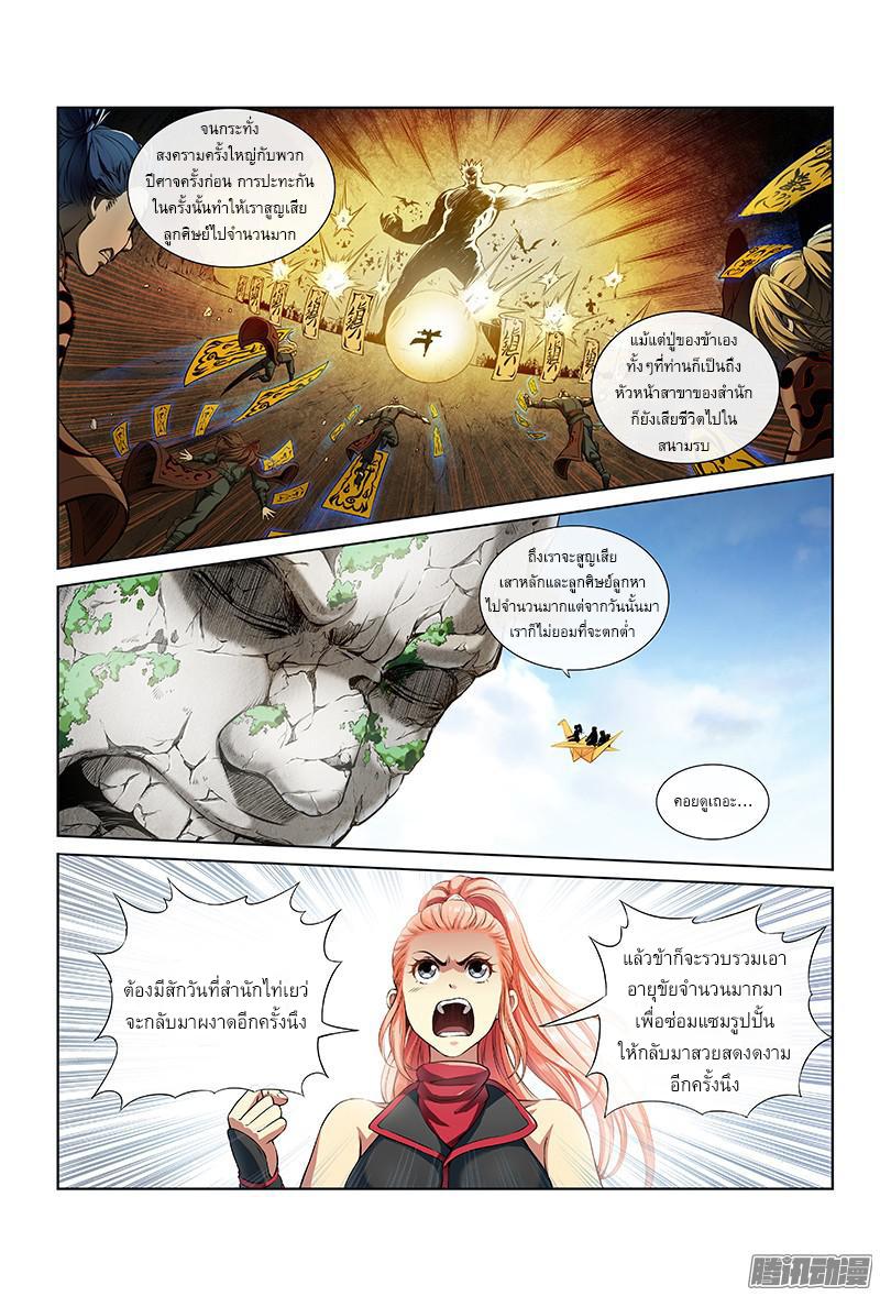 อ่านการ์ตูน Call Me God! 18 ภาพที่ 5